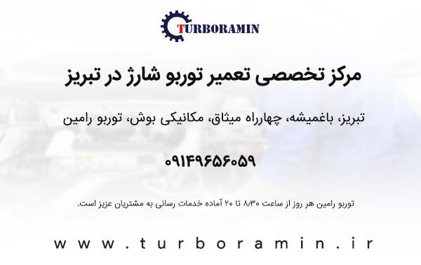 توربو رامین مرکز تخصصی تعمیر توربو شارژ در تبریز